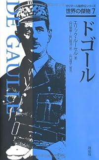 ドゴール (ガリマール新評伝シリーズ―世界の傑物)