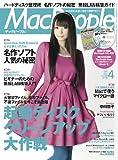 Mac People (マックピープル) 2011年 04月号 [雑誌]