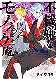 不機嫌なモノノケ庵(7) (ガンガンコミックスONLINE)