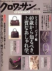 クロワッサン 2008年 11/25号 [雑誌]