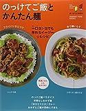食べようびMOOK のっけてご飯とかんたん麺 (ORANGE PAGE BOOKS 食べようびMOOK)