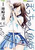 ぼっちの人魚姫 1 (ジェッツコミックス)
