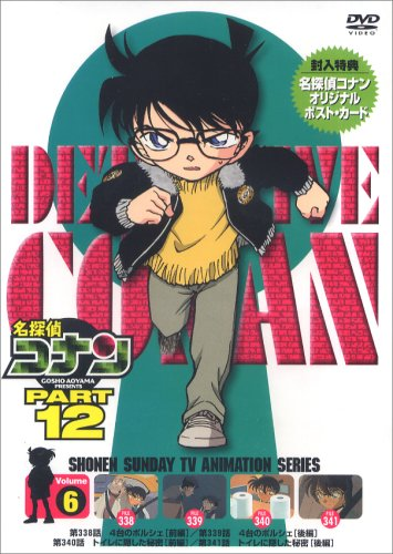 名探偵コナンDVD PART12 vol.6
