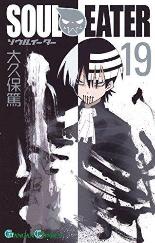 ソウルイーター 19巻 (デジタル版ガンガンコミックス)