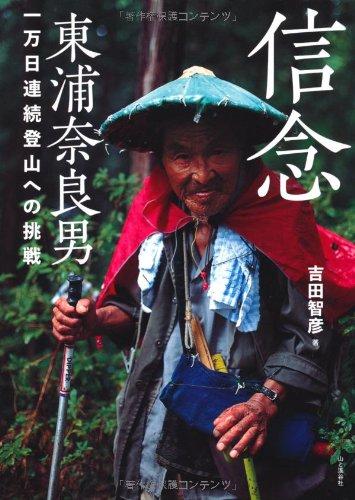 信念 東浦奈良男 一万日連続登山への挑戦(吉田智彦)