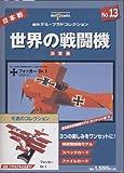 デル・プラドコレクション世界の戦闘機 13 フォッカーDr.1 (週刊デル・プラドコレクション)