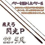 シマノ(SHIMANO) 飛天弓 閃光P(ひてんきゅう せんこうP) 22.5