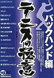 テニスの極意 バックハンド編[DVD]