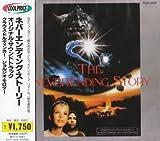 ネバー・エンディング・ストーリー / サントラ (演奏) (CD - 1995)