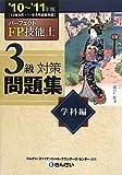 パーフェクトFP技能士 3級対策問題集 学科編〈'10~'11年版〉