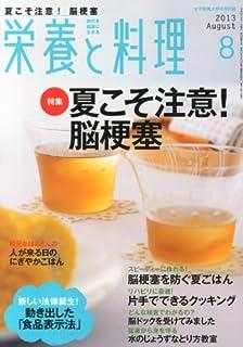 栄養と料理 2013年 08月号 [雑誌]
