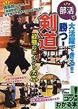 勝つ!剣道 最強のポイント60—部活で大活躍できる!! (コツがわかる本)