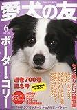 愛犬の友 2009年 06月号 [雑誌]