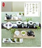 お茶と和菓子のテーブルセッティング: 和モダンの美しいおもてなし12カ月