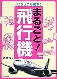 ビジュアル図解 まるごと!飛行機 (DO BOOKS)