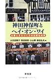 神田神保町とヘイ・オン・ワイ—古書とまちづくりの比較社会学
