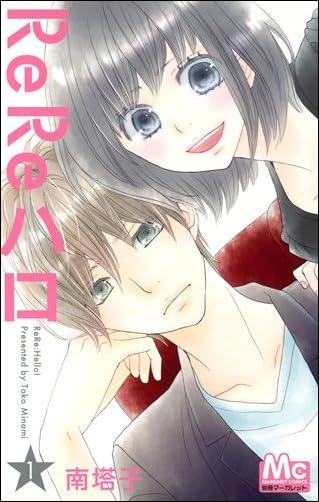 ReReハロ 1 (マーガレットコミックス)