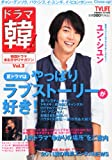 ドラマ韓! Vol.3 2011年 8/26号