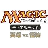 マジック:ザ・ギャザリング デュエルデッキ 「英雄vs.怪物」 日本語版