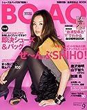 BOAO (ボアオ) 2008年 09月号 [雑誌]