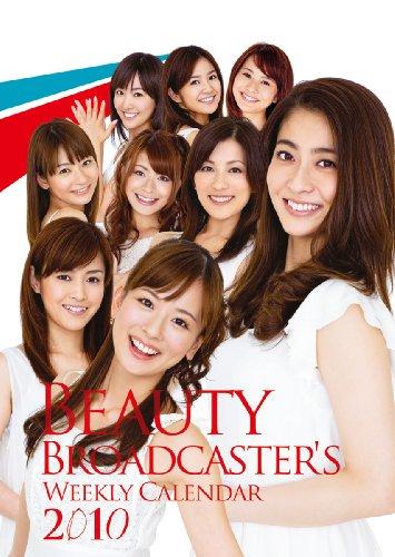 ビューティアナ ウィークリーカレンダー 2010(DVD付き)