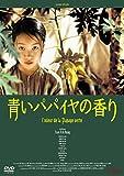 青いパパイヤの香り HDニューマスター版[DVD]