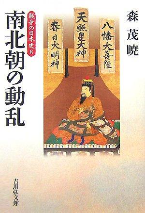 南北朝の動乱 (戦争の日本史8)