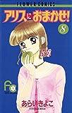 アリスにおまかせ!(8) (フラワーコミックス)