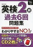 英検2級過去6回問題集〈'16年度版〉