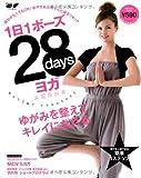 1日1ポーズ 28daysヨガ—体がかたくてもOK! おやすみヨガで心と体をリセット (主婦の友生活シリーズ)