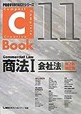 PROVIDENCEシリーズ C-Book 商法1( 会社法)