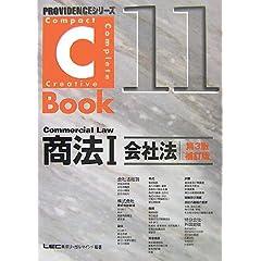 C-Book 会社法