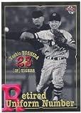 BBM 2001 プロ野球カード 537 [阪神] 吉田 義男