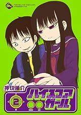 押切蓮介の格ゲーラブコメ「ハイスコアガール」第2巻で三角関係へ!?