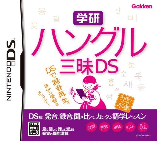 学研 ハングル三昧DS