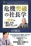 危機突破の社長学 (幸福の科学大学シリーズ 57)
