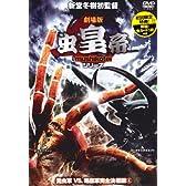 劇場版 虫皇帝シリーズ 昆虫軍VS.毒蟲軍完全決着版4 [DVD]