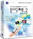BOOT革命/USB Memory Ver.2