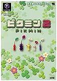 ピクミン2 (ワンダーライフスペシャル—任天堂公式ガイドブック)