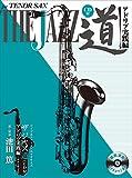 テナーサックス ザ ジャズ道 アドリブ実践編 ~コード&スケール・エクササイズ(CD付)