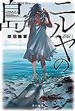 ニルヤの島 (ハヤカワ文庫 JA シ 10-2)