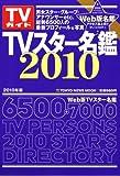 TVスター名鑑 2010年版—TVガイド (TOKYO NEWS MOOK)