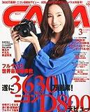 CAPA (キャパ) 2012年 03月号 [雑誌]