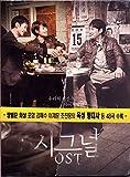 シグナル OST (2CD) (tvN TVドラマ) (韓国盤)