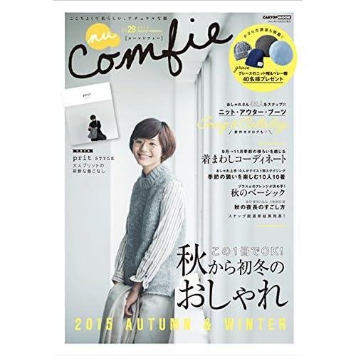 nuComfie(28) (カートップムック)