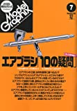Model Graphix (モデルグラフィックス) 2010年 07月号 [雑誌]