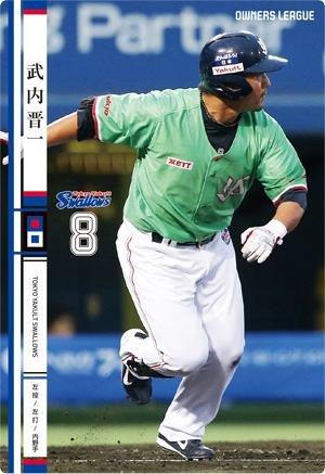 オーナーズリーグ20弾/OL20/NW/武内晋一/ヤクルト