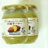 川越芋 バター 2ヶセット