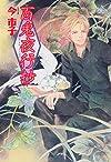 百鬼夜行抄 23巻 (Nemuki+コミックス)