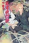 百鬼夜行抄 第23巻 2014年07月08日発売